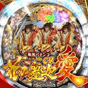 パチンコゲーム花の慶次〜愛.jpg